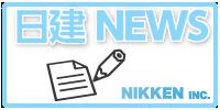 日建 NEWS