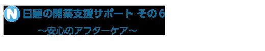 日建の開業支援サポートその6 ~安心のアフターケア~